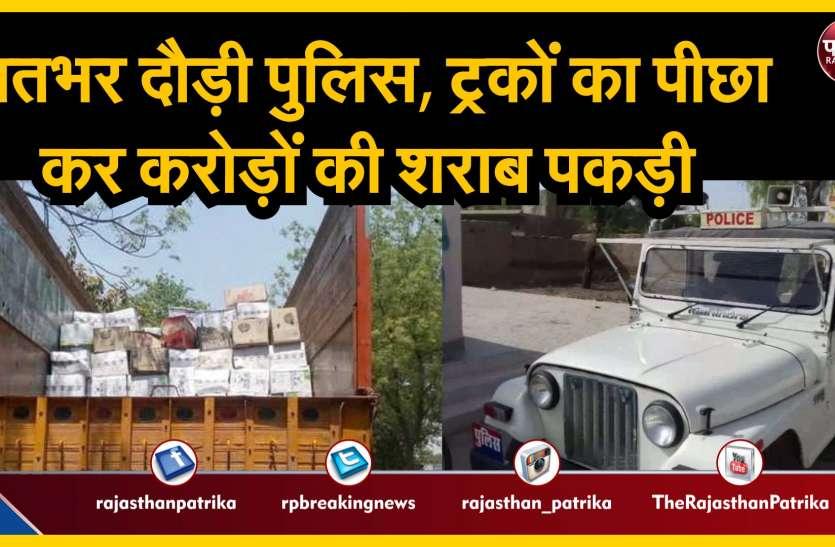 राजस्थान में इस जगह पुलिस ने की यह बड़ी कार्रवाई..