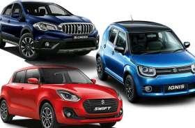 Maruti का कस्टमर्स को तोहफा, इन 3 bs6 कारों पर 50000 रूपए का डिस्काउंट