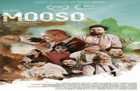 लॉस एंजिल्स में होगा दीपांकर प्रकाश की फिल्म मूसो का प्रीमियर
