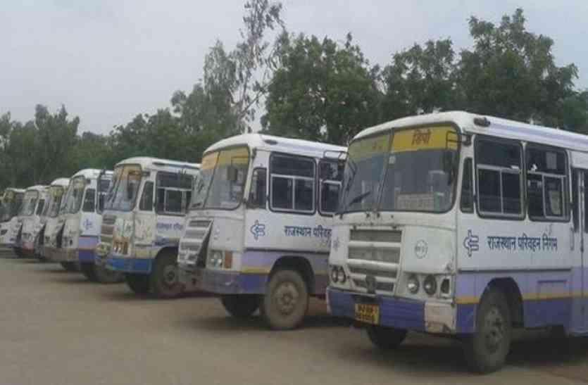 BHARATPUR NEWS : समूह में यात्रा करने व अग्रिम आरक्षण कराने पर रोडवेज देगा किराए में 10 से 20 फीसदी तक छूट