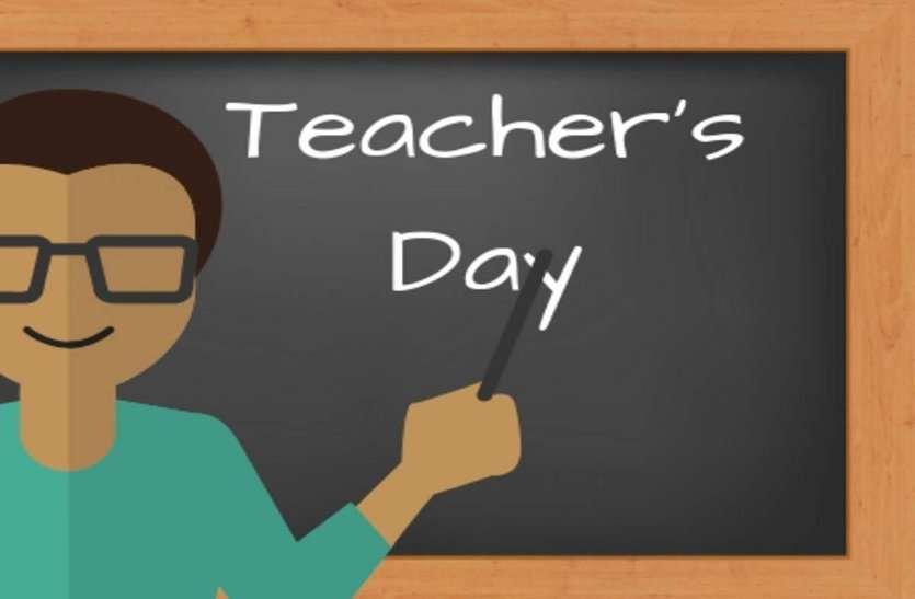 हर दौर में शिक्षक की भूमिका महत्वपूर्ण