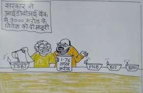 आईडीबीआई को उबारने के लिए सरकार ने उठाया कौनसा कदम देखिये कार्टूनिस्ट सुधाकर सोनी के कार्टून में