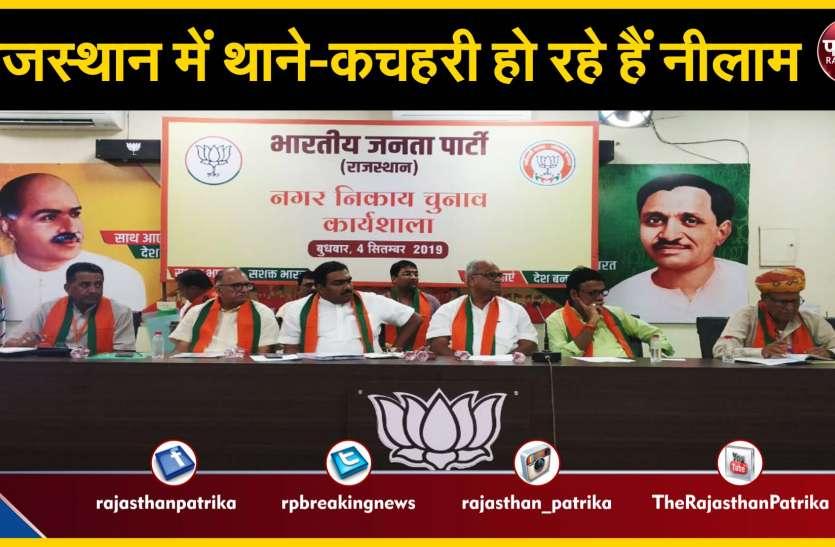 भाजपा नेता राजेन्द्र राठौड ने दिया बड़ा बयान