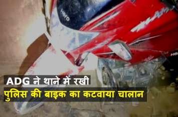 एडीजी ने थाने के भीतर खड़ी सिपाही की गाड़ी का कटवाया चालान