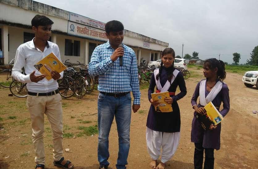 छात्र- छात्राओं को दिए लक्ष्य प्राप्ति के टिप्स