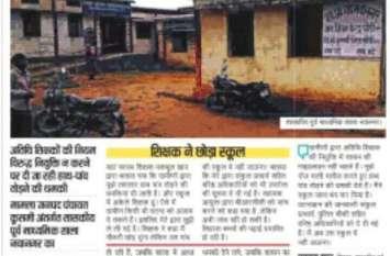 खबर का असर: ग्रामीणों से भयभीत शिक्षक का स्कूल छोडऩे के बाद हुआ तबादला