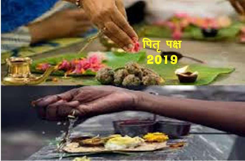 पितृ पक्ष 2019 : 14 सितंबर से शुरू हो रहे पूर्वज पित्रों के पवित्र श्राद्ध, देखें आपके पितृ का किस दिन है श्राद्ध