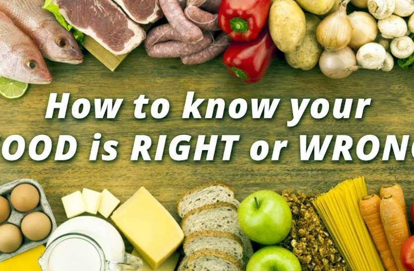 आपका खाद्य पदार्थ सही है अथवा गलत, इस तरह घर बैठे करें जांच, ये है 18 उत्पादों के घरेलू नुस्खे