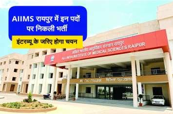 AIIMS रायपुर में इन पदों पर निकली भर्ती, इंटरव्यू के जरिए होगा चयन, एेसे करें आवेदन