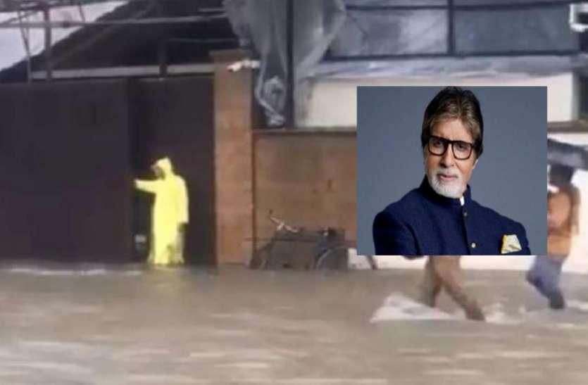 मुंबई में जबरदस्त बारिश, अमिताभ के घर में भरा गंदा पानी, वीडियो वायरल