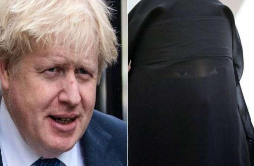 ब्रिटेन: पीएम बोरिस जॉनसन ने बुर्का पहनने वाली महिलाओं की तुलना लेटर बॉक्स से की, मचा बवाल