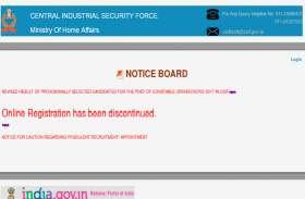 CISF Constable Driver Revised Result जारी, यहां देखें संशोधित परिणाम सूची