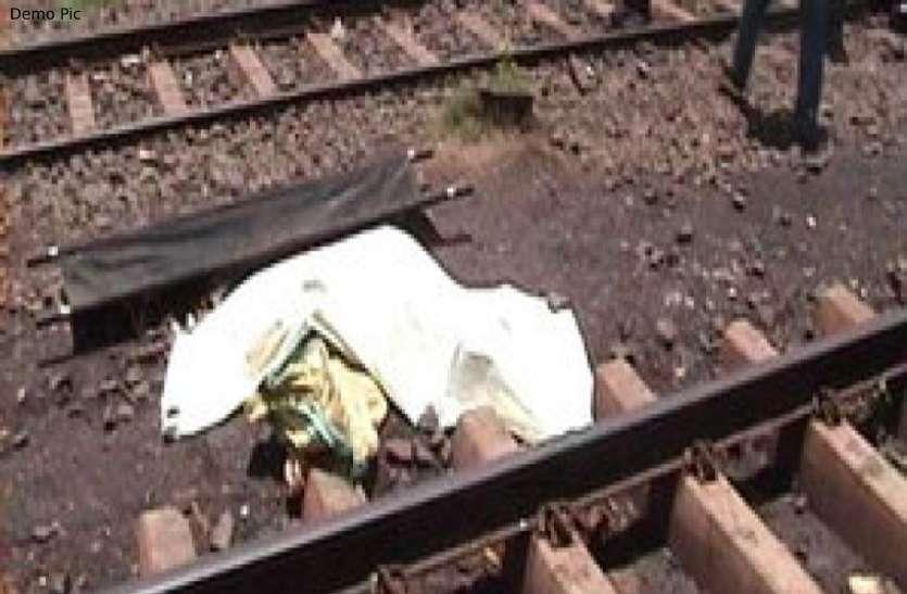 घर से दवा लेने निकला जवान ट्रेन की चपेट में आया, दर्दनाक मौत