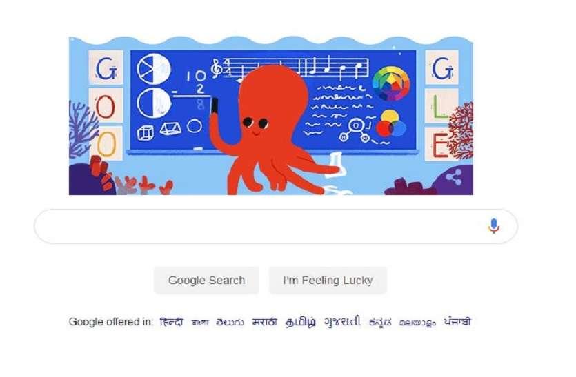 शिक्षक दिवस: डूडल बनाकर गूगल ने दिया शिक्षकों को सम्मान