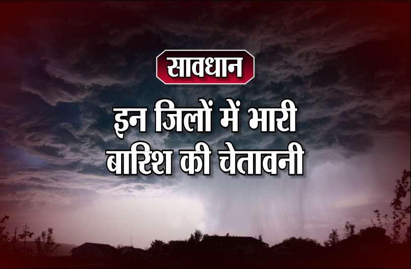 अगले 24 घंटे में राजस्थान के इन 7 जिलों में भारी बारिश के आसार, बीकानेर-जयपुर होकर गुजर रही मानसून की टर्फलाइन