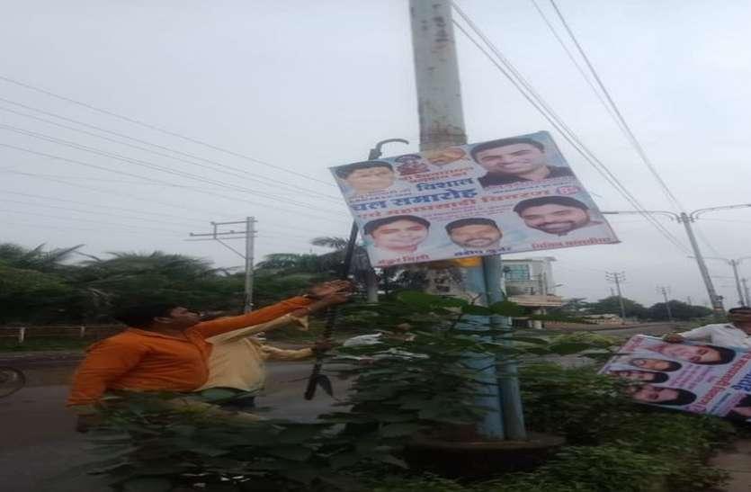 नगर निगम कार्रवाई: इंदौर में विवाद वाली जगहों से रात के अंधेरे में हटाए होर्डिंग-पोस्टर