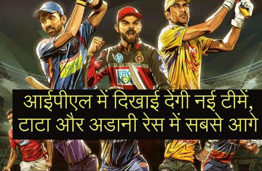 IPL में होने वाली है नई टीमों की एंट्री! टाटा और अडानी ग्रुप बोली लगाने के लिए लालायित
