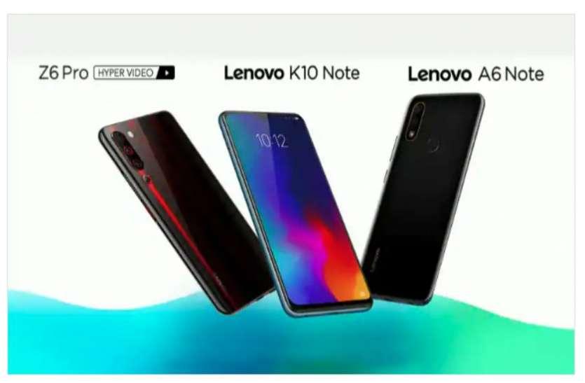 Lenovo K10 Note, K10 Note और  Lenovo Z6 Pro भारत में लॉन्च, जानिए कीमत व फीचर्स