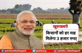 इस योजना के तहत किसानों को हर माह मिलेगा 3 हजार, शुरू हो गया पंजीयन, महासमुंद पहले स्थान पर