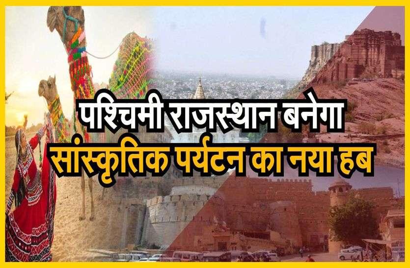 पश्चिमी राजस्थान बनेगा सांस्कृतिक पर्यटन का नया हब