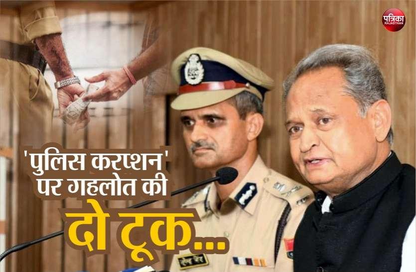 SP कांफ्रेंस में बोले CM Ashok Gehlot, 'जूनियर से पैसे वसूलते हैंसीनियर अफसर', सुनकर हर कोई रह गया सन्न...