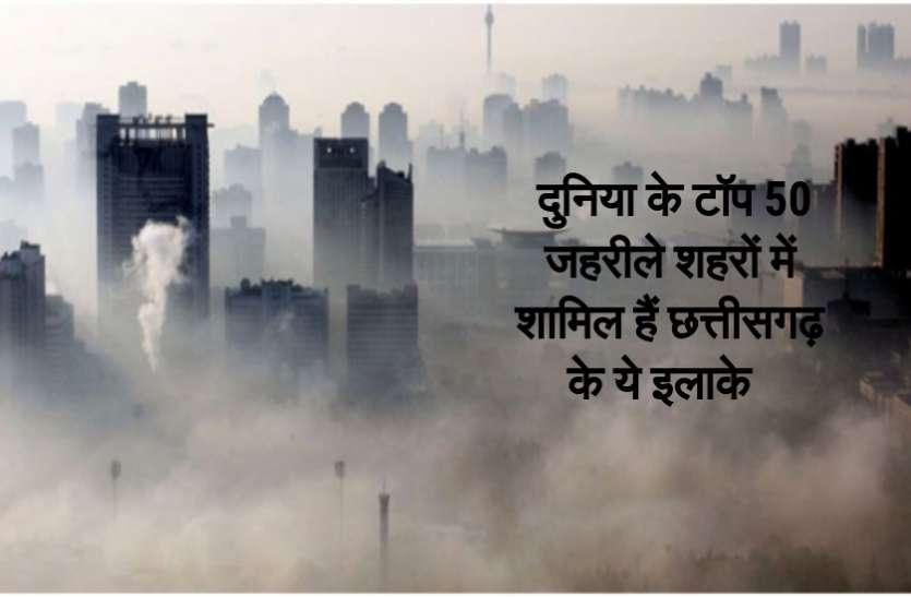 अब जीने लायक नहीं हैं छत्तीसगढ़ के ये शहर, बन चुके हैं जहरीले गैसों का हॉटस्पॉट
