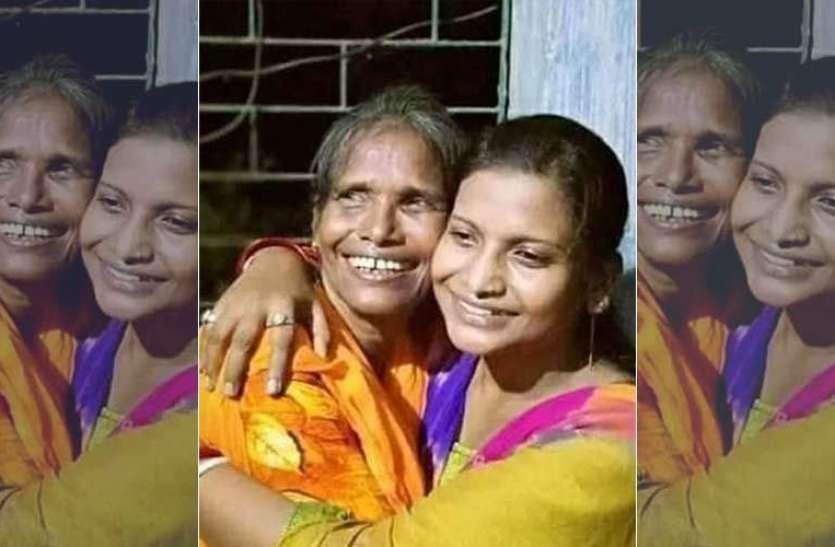 रानू की बेटी ने मैनेजर पर लगाया गंभीर आरोप, मां से न मिलने देने की कही बात