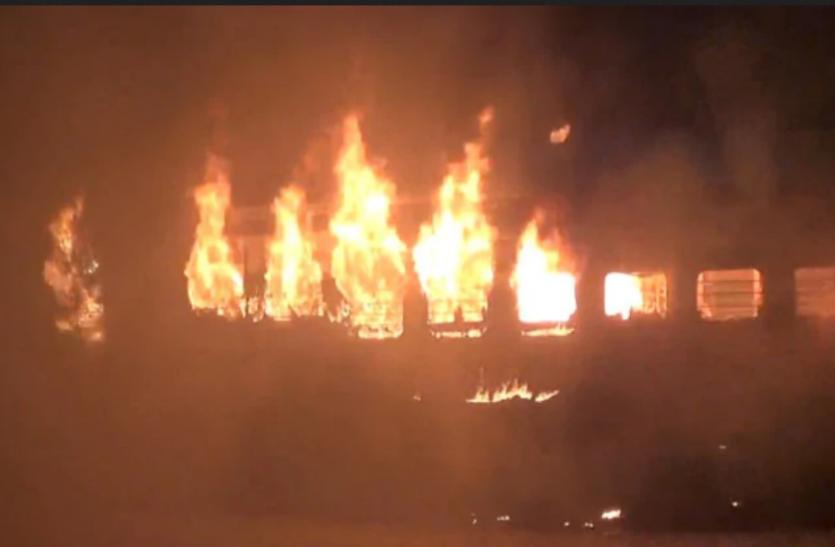 बिहार संपर्क क्रांति में लगी भीषण आग, जलकर खाक हुई पूरी बोगी