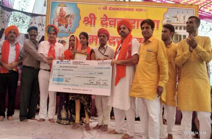 देवधाम जोधपुरिया लक्खी मेले में गुर्जर समाज की 650 प्रतिभाओं को किया सम्मानित