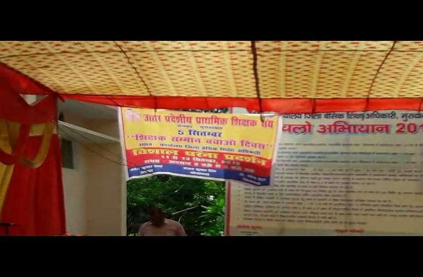 Teachers Day: शिक्षक दिवस का बहिष्कार कर यहां शिक्षकों ने लगा दिए योगी सरकार पर ये गंभीर आरोप, देखें वीडियो