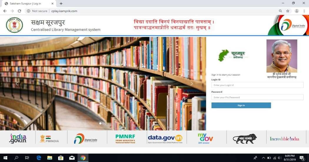 Video: शिक्षक दिवस पर केंद्रीयकृत ई पुस्तकालय 'सक्षम सूरजपुर' एप्प का शुभारंभ, कलक्टर बोले- इससे ये होंगे फायदे
