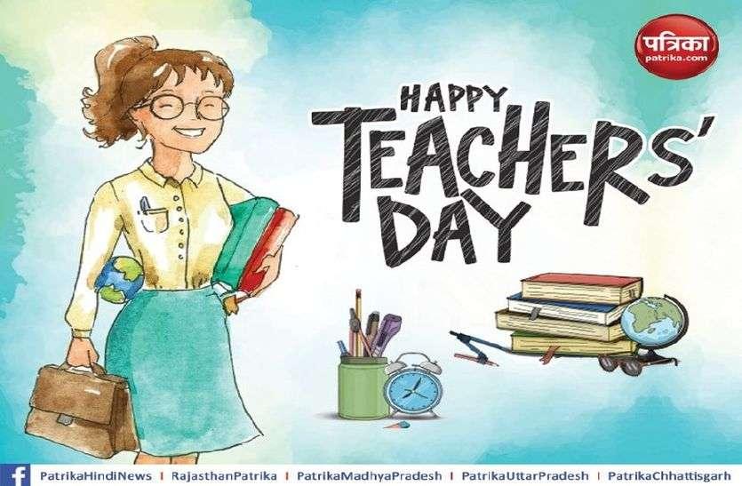 TEACHERS DAY 2019: आज है टीचर्स डे, शेयर करें Teachers Day 2019 से जुड़ें कोट्स
