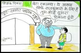 शिक्षा प्राप्ति में क्या है सबसे बड़ी रुकावट देखिये कार्टूनिस्ट सुधाकर सोनी का नज़रिया