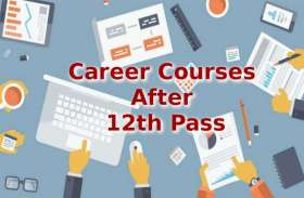Career Courses: जानें बारहवीं के बाद कैसे करें कोर्स का चयन, यहां देखें