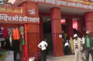 देवीपाटन मंदिर को पर्यटन के मानचित्र पर विकसित करने की कवायद तेज