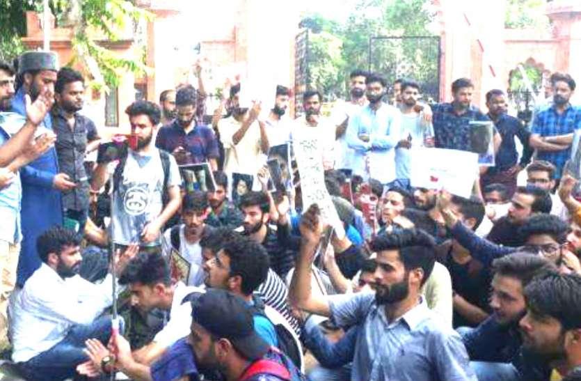 AMU में लगे नारे 'कश्मीर की आजादी लेके रहेंगे...इंशाअल्लाह', अनुच्छेद 370 हटाए जाने खिलाफ प्रदर्शन