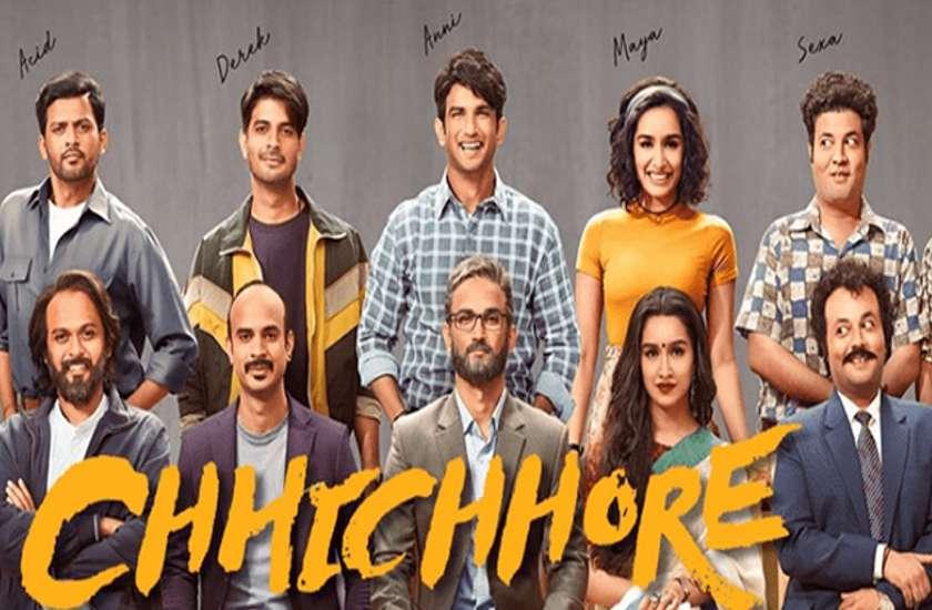 Chhichhore Movie Review: काॅलेज के यार, वो पहला- पहला प्यार, एक बार फिर पुरानी यादें ताजा कर देगी फिल्म, जानें 'छिछोरे' की पूरी कहानी