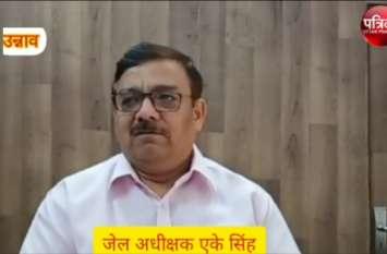 Video - रेडियो जेल में प्रस्तुतकर्ता भी बंदी फरमाइश करने वाले भी बंदी - एके सिंह
