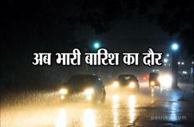 मौसम: अगले 36 घंटे तक भारी बारिश का अनुमान, इन 12 जिलों के लोगों के लिए जारी हुई चेतावनी