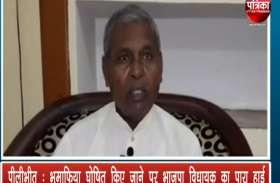 भू-माफिया घोषित किए जाने पर भाजपा विधायक का पारा हाई, उठाया बड़ा कदम, देखें वीडियो
