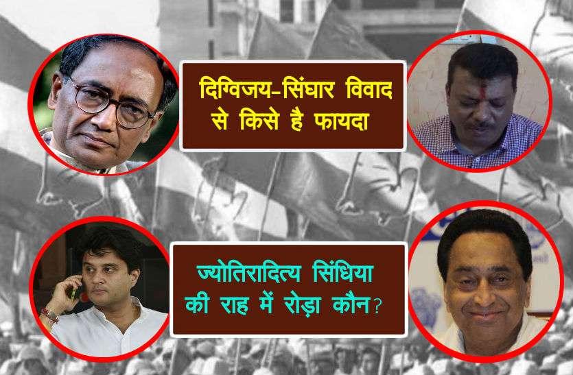 जानिए, दिग्विजय-सिंघार विवाद की Inside Story और ज्योतिरादित्य  सिंधिया की राह में ब्रेकर कौन