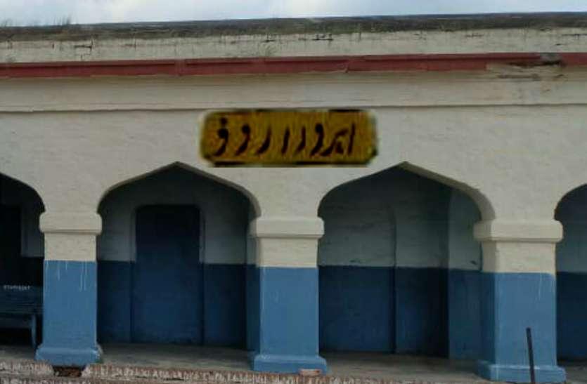 योगी सरकार में बदलेगा अब इस रेलवे स्टेशन का नाम, जानिये क्यों बदला जा रहा है