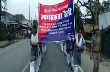बच्चा चोरी की अफवाह से लोगों को बचाने के लिए अमेठी एसपी ने निकाली रैली, देखें वीडियो