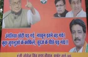 अब दिग्विजय समर्थकों के पोस्टर से खलबली, सिंधिया को किया है टारगेट