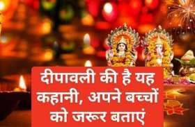 दीपावली की है चार कहानी, अपने बच्चों को जरूर बताएं