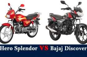Bike review: Hero Super Splendor और Bajaj Discover 125 में कौन है दमदार