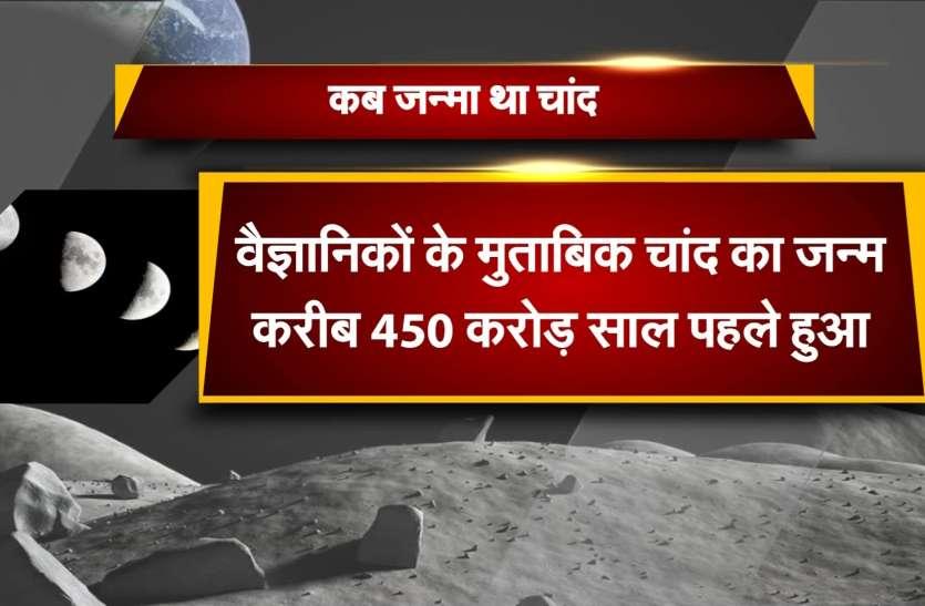 chandrayaan 2: हैरान कर देंगी चांद की रहस्यमयी परतें