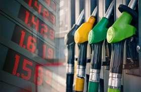 Today petrol price: मामूली गिरावट के साथ स्थिर हुए पेट्रोल-डीजल के दाम, जानिए अपने शहर में आज का भाव