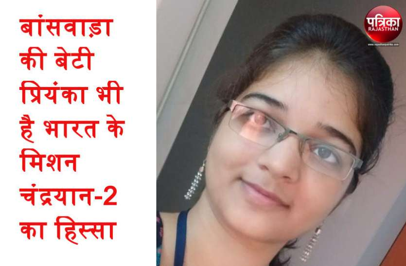 राजस्थान की बेटी प्रियंका भी है भारत के मिशन चंद्रयान-2 का हिस्सा, कड़ी मेहनत से पाया मुकाम