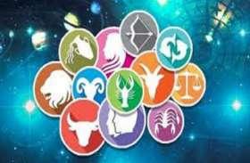 रविवार का मेष, वृषभ, मिथुन, कर्क, सिंह, कन्या, तुला, वृश्चिक, धनु, मकर, कुंभ व मीन राशि का राशिफल